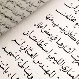 Corso base di arabo